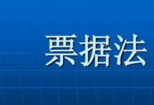 最高人民法院关于审理票据纠纷案件若干问题的规定(2020修正)