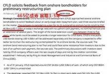 华夏幸福,469亿债券置换,延期3-5年