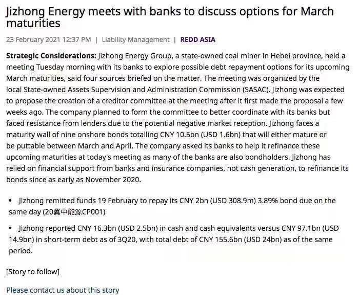 冀中能源传要成立新债委会了?