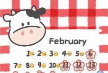 2月的票据人,差点被玩坏了!(附2月心情日历)