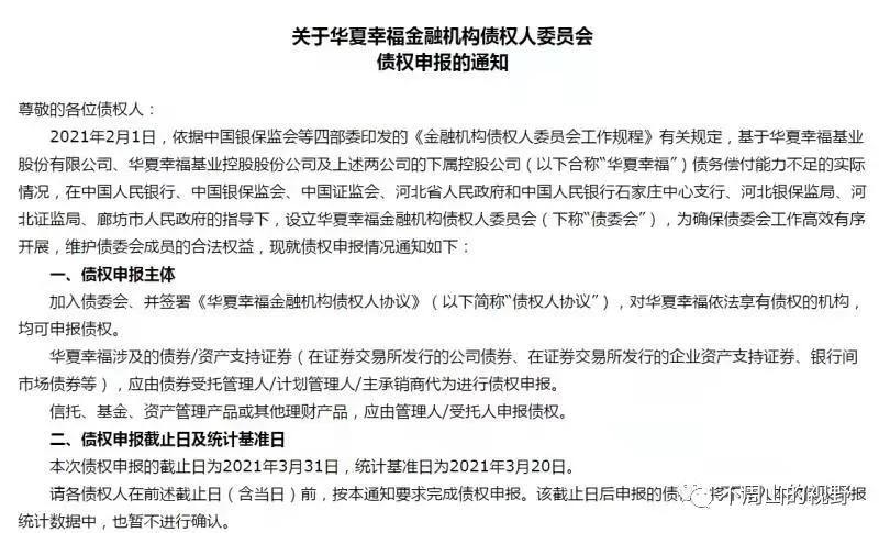 华夏幸福不加入债委会,就是假债权?