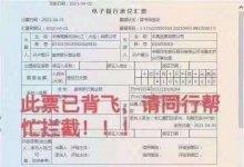 中海易锋石油化工这张电票被飞...