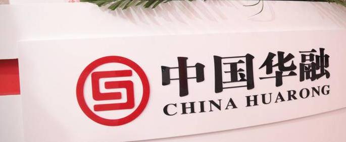 中国华融再遭评级下调!