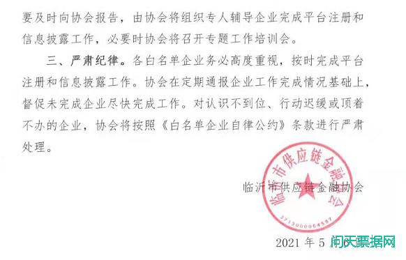 临沂白名单企业开展商业承兑汇票信息披露工作的通知(临供协发〔2021〕9号 )