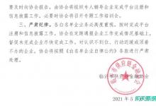 临沂白名单企业开展商业承兑汇票信息披露工作的通知(临供协发〔2021