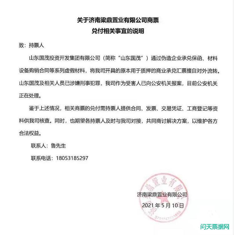 关于济南梁鼎置业有限公司商票兑付相关事宜的说明