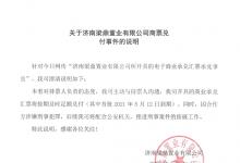 中梁称济南梁鼎置业商票足额兑付5月12日到期票据全部兑付