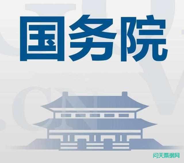 国务院常务会议:研究将商业汇票期限由1年缩短至6个月