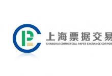 上海票据交易所发布发展规划(2021-2023年)