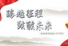 """""""河北王""""荣盛发展的商票兑付"""