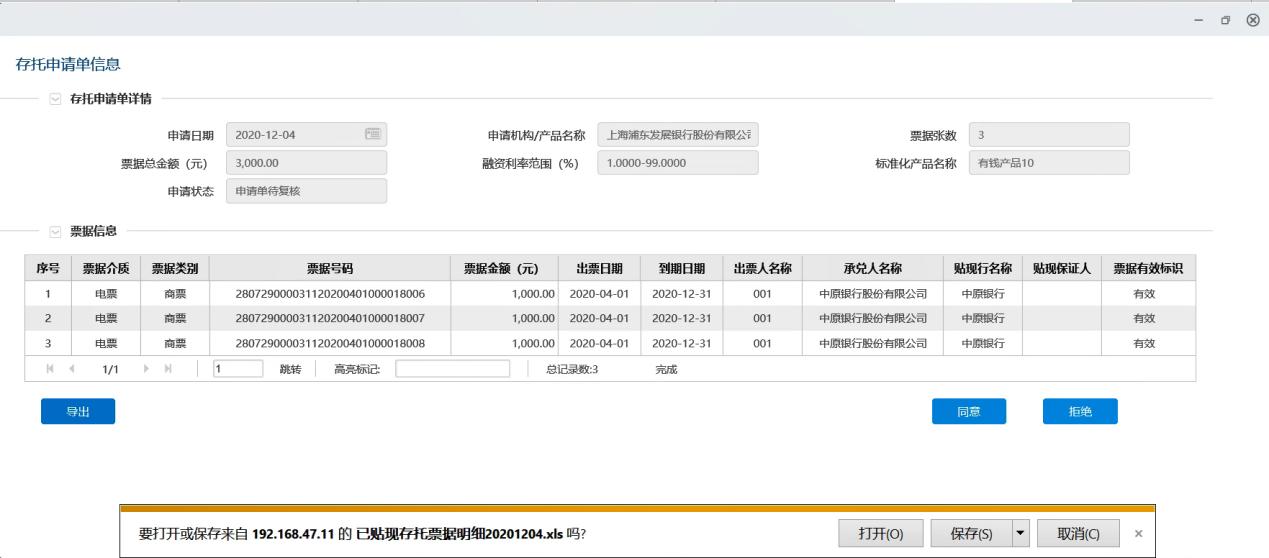 中国票据交易系统用户操作手册(标准化票据分册)
