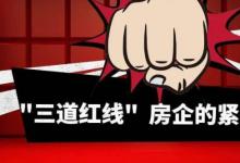 """""""三道红线""""监控房企商票 4000亿应付规模何去何从?"""