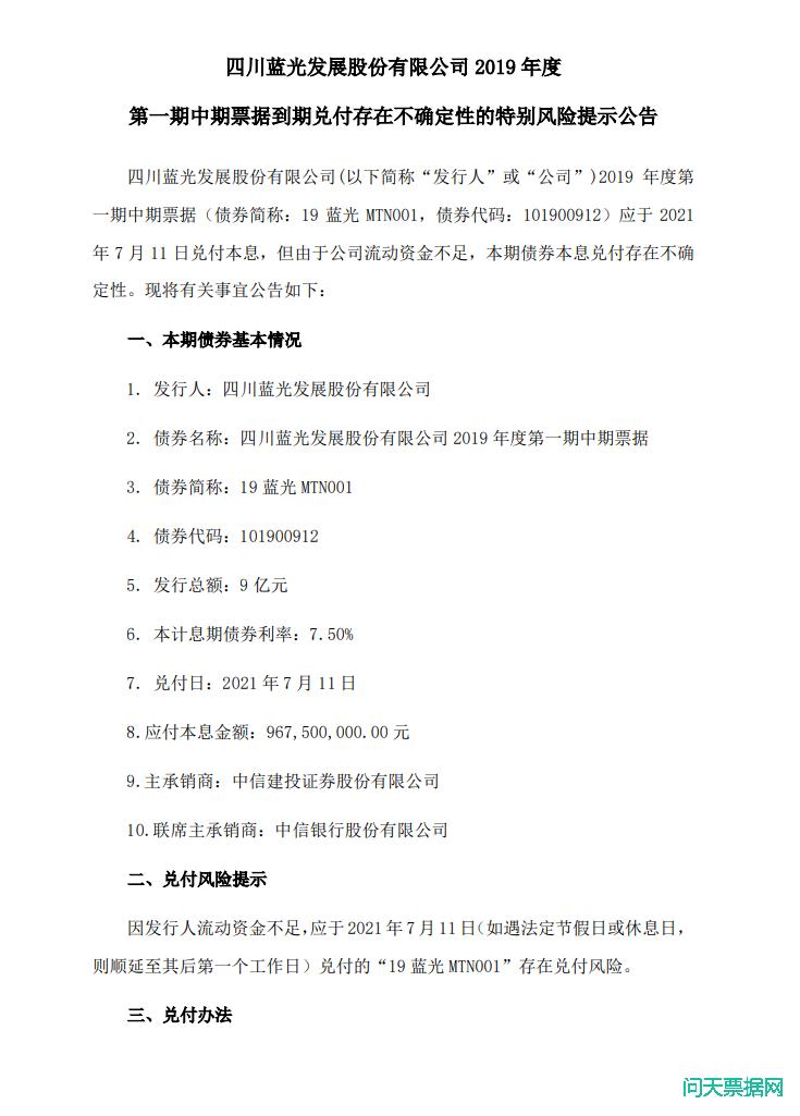 四川蓝光2019年度第一期中期票据到期兑付存在不确定性风险提示公告