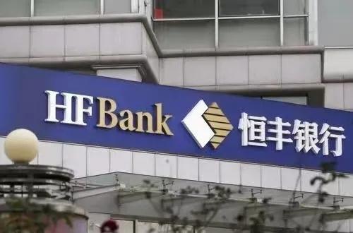 万亿恒丰银行绞杀战