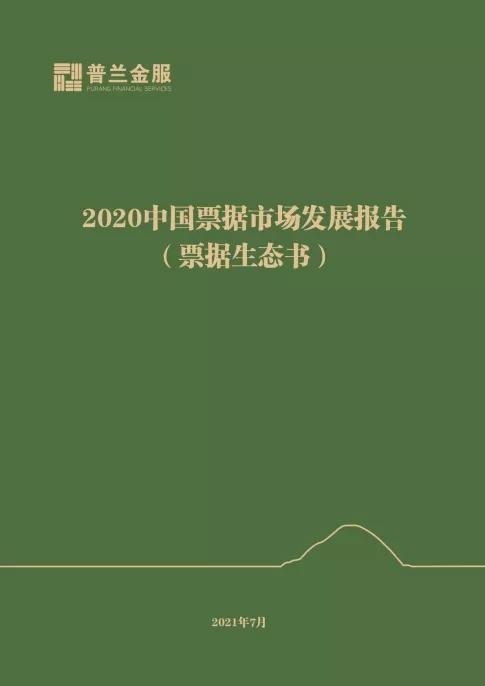 《2020年中国票据市场发展报告》正式发布