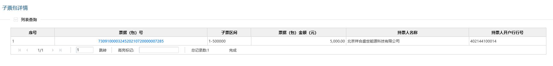 《新一代票据业务系统用户操作手册(供应链票据分册)》