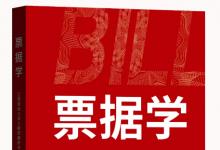 【新书快报】票据学
