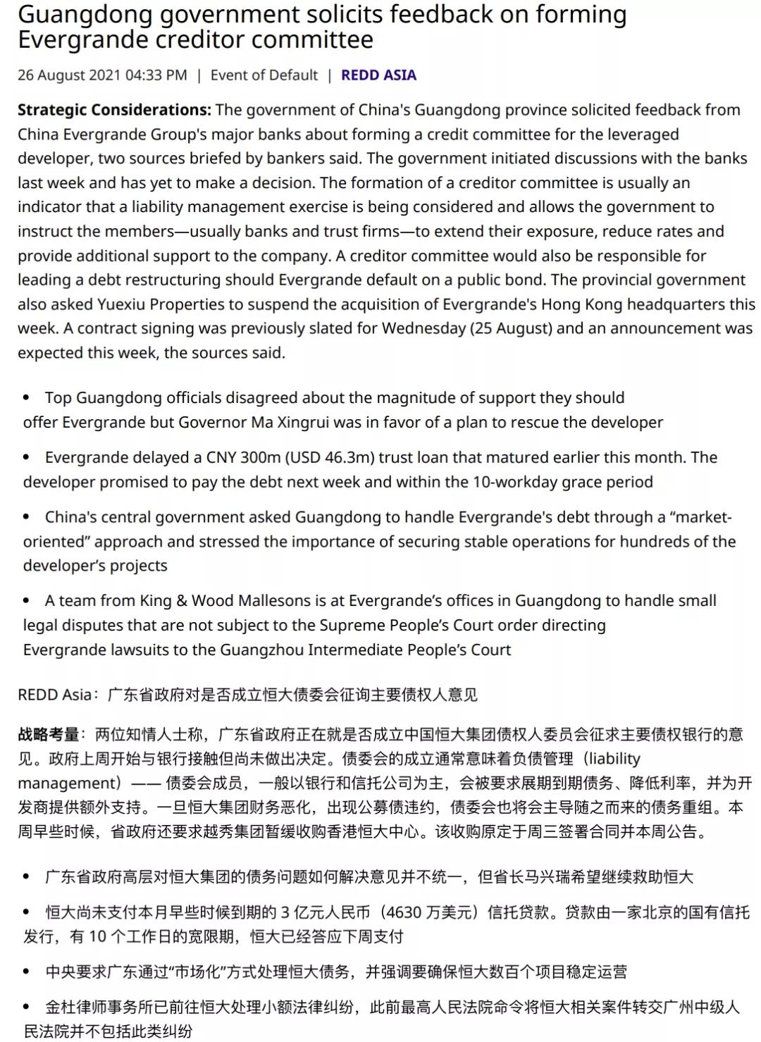 ⼴东省政府对是否成⽴恒⼤债委会征询主要债权⼈意⻅