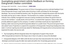 广东省政府对是否成立恒大债委会征询主要债权人意见