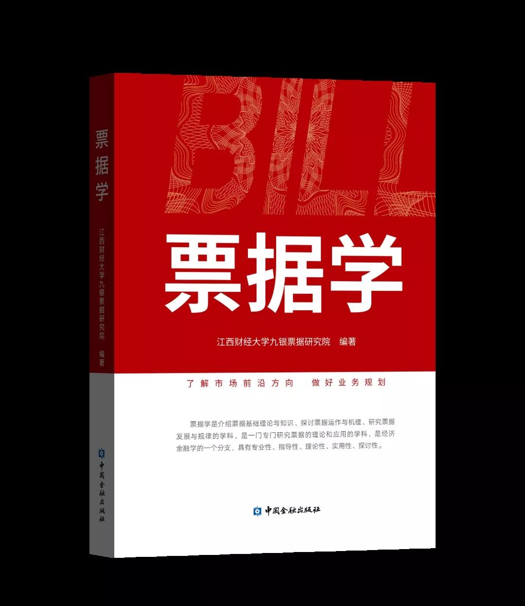 《票据学》:中国票据市场发展的全景探试