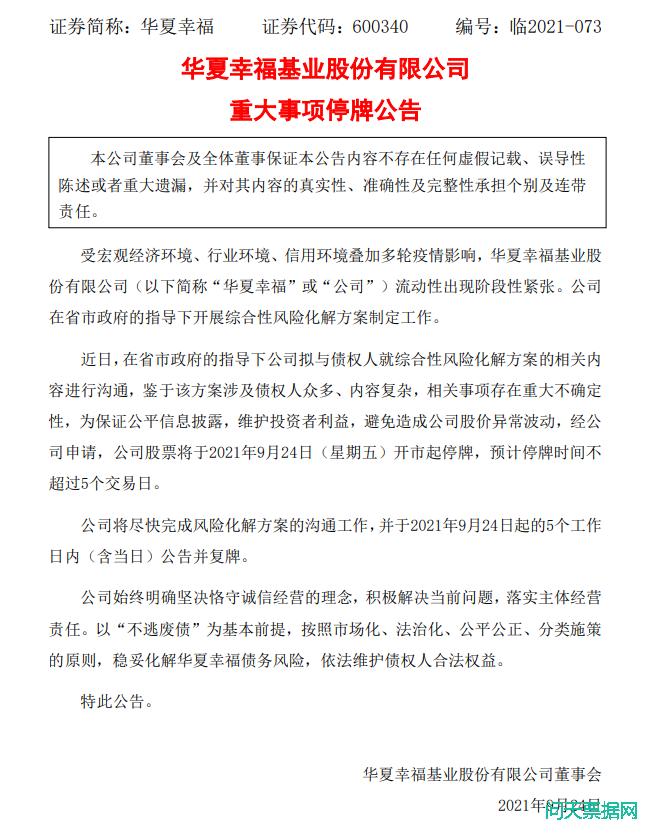华夏幸福基业股份有限公司重大事项停牌公告