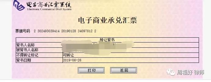 电子商业汇票逾期未兑付,行使追索权应切记法律必要事项