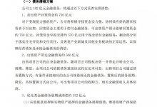 华夏幸福债务重组计划对债券投资人可能相对不利