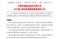 华夏幸福关于重大事项进展暨股票复牌的公告