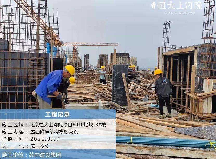 恒大北京十余项目均已恢复施工