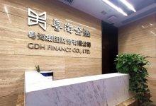 粤海财务公司顺利接入上海票交所电子商业汇票系统