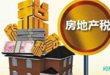 房地产税:完全不用着急!