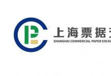 上海票据交易所对风险提示落实不力的机构进行集体约谈